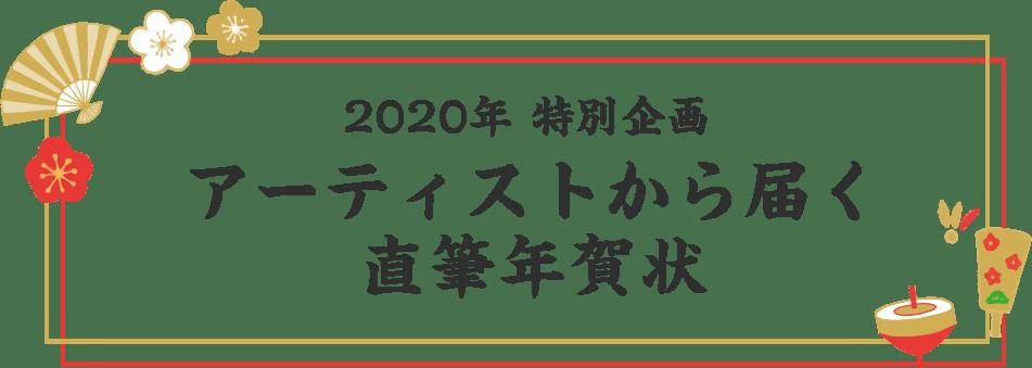 2020年特別企画 アーティストから届く直筆年賀状
