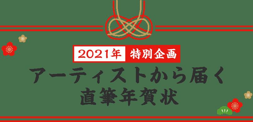 2021年特別企画 アーティストから届く直筆年賀状