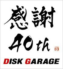 DISK GARAGE 40周年ロゴ