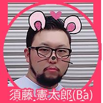 須藤憲太郎