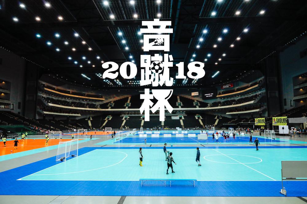音蹴杯2018