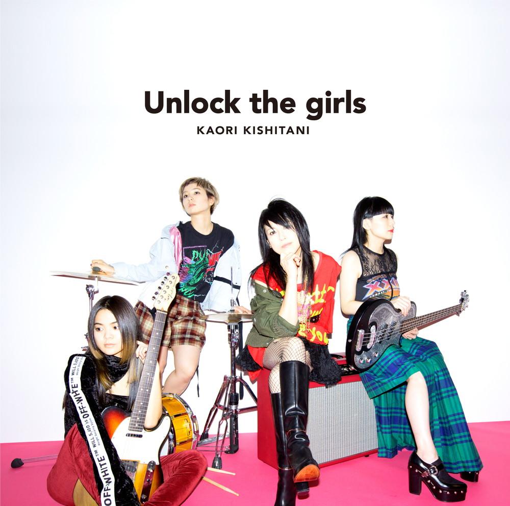 「Unlock the girls」