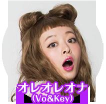 オレオレオナ(Vo&Key)