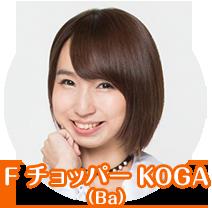 F チョッパー KOGA(Ba)