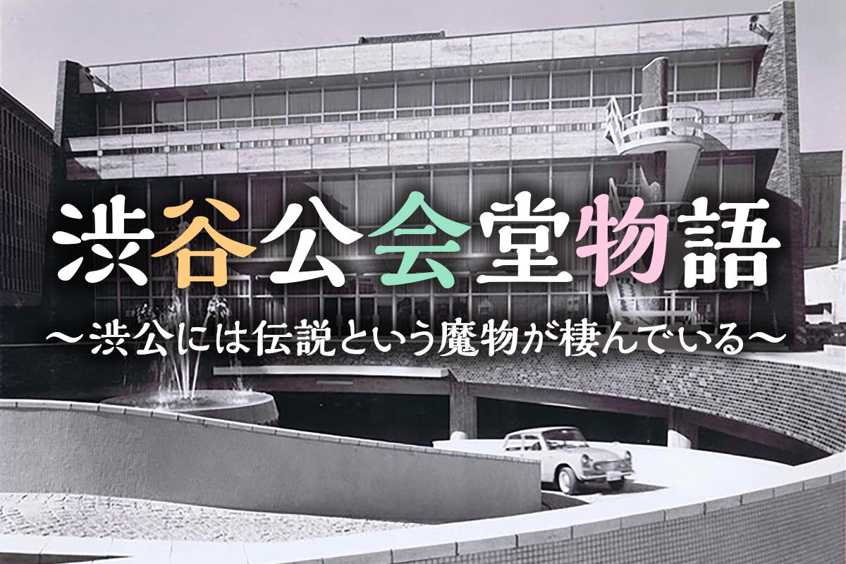 渋谷公会堂物語 ~渋公には伝説という魔物が棲んでいる~
