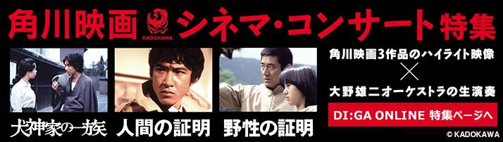 角川映画シネマ・コンサート