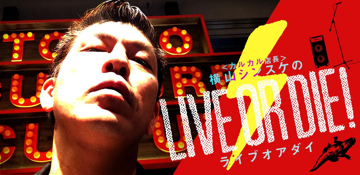 コラム連載:横山シンスケのライブオアダイ