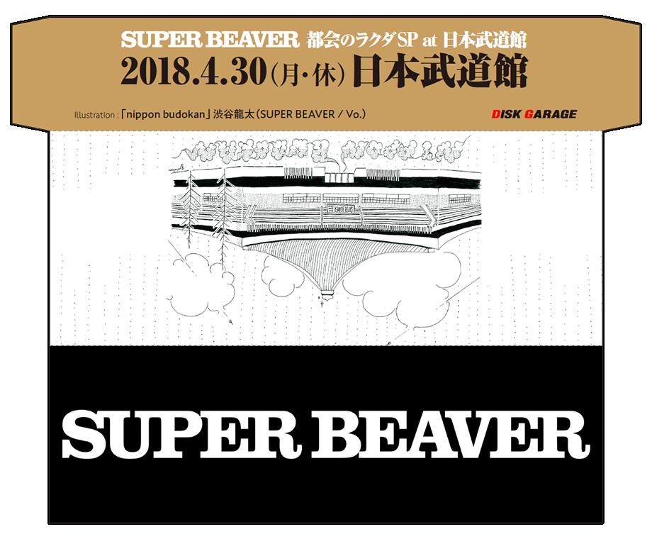 渋谷龍太(SUPER BEAVER / Vo.)イラストのオリジナルチケット封筒