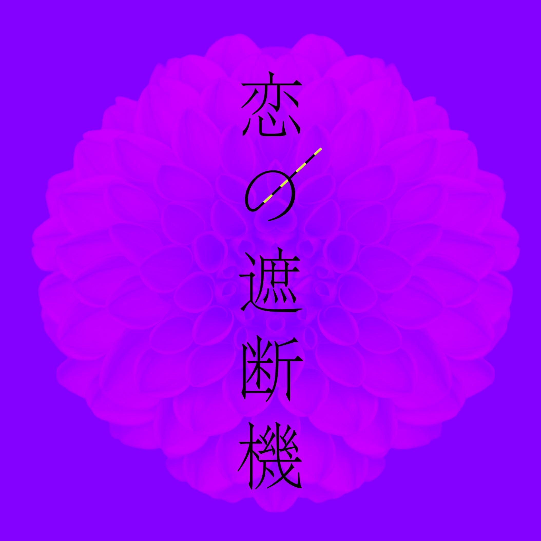 「恋の遮断機 feat.H ZETTRIO」