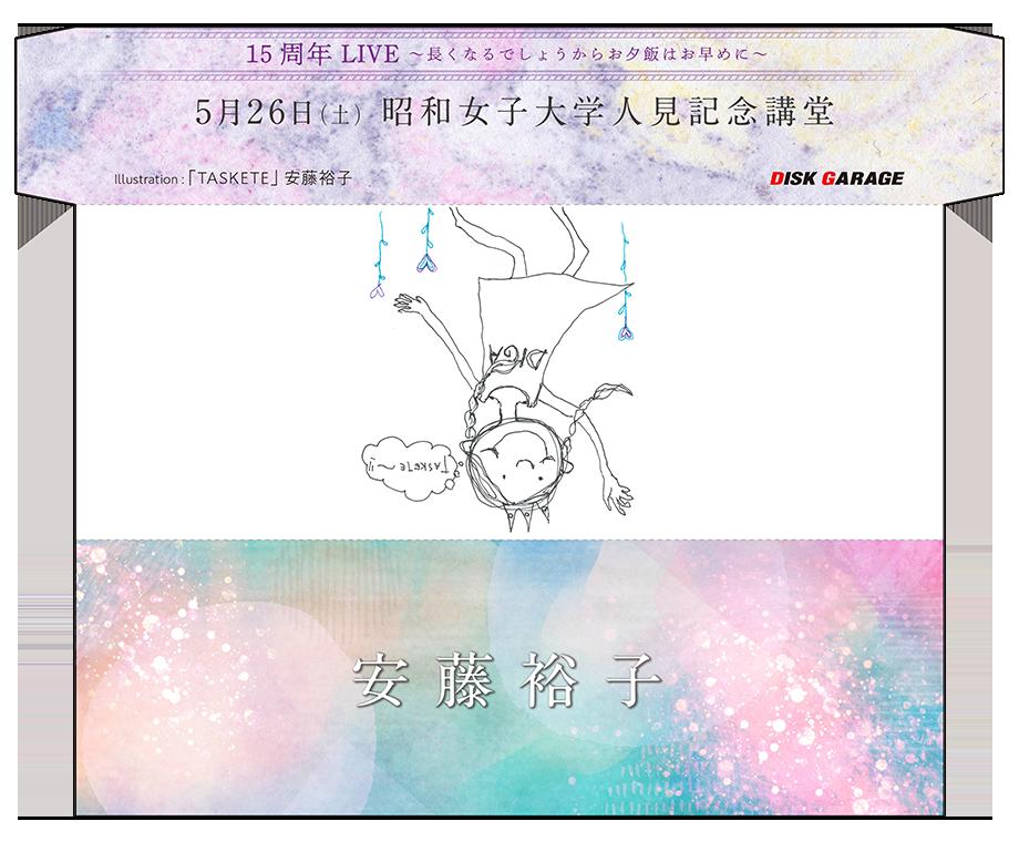 安藤裕子によるイラストのオリジナルチケット封筒