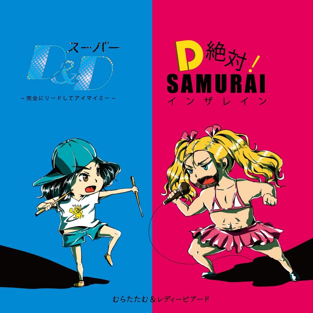 「スーパーD&D~完全にリードしてアイマイミー~/D絶対!SAMURAIインザレイン」