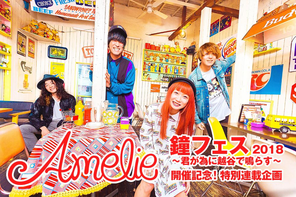 コラム連載:Amelie「鐘フェス」開催!