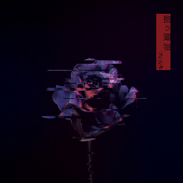 9th Single「銀の贖罪」
