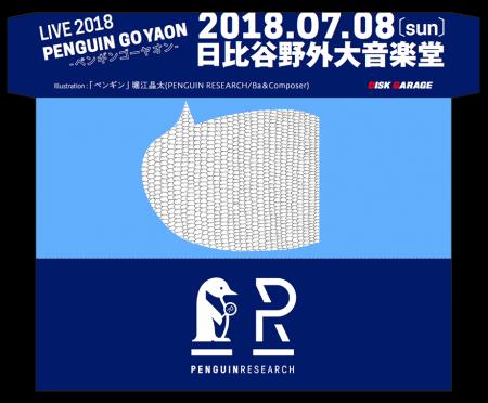 PENGUIN RESEARCH 堀江晶太(Ba&Composer)によるイラストのオリジナルチケット封筒