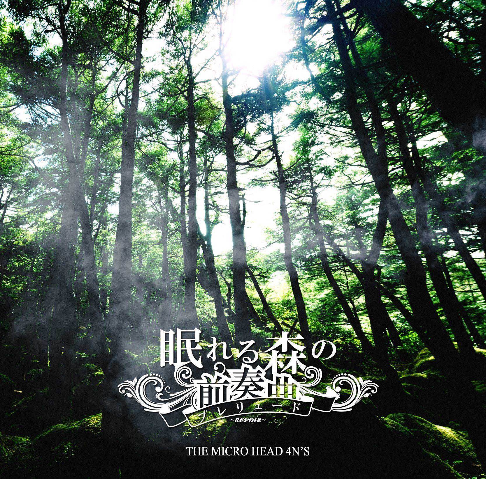 「眠れる森の前奏曲 ~REVOIR~」