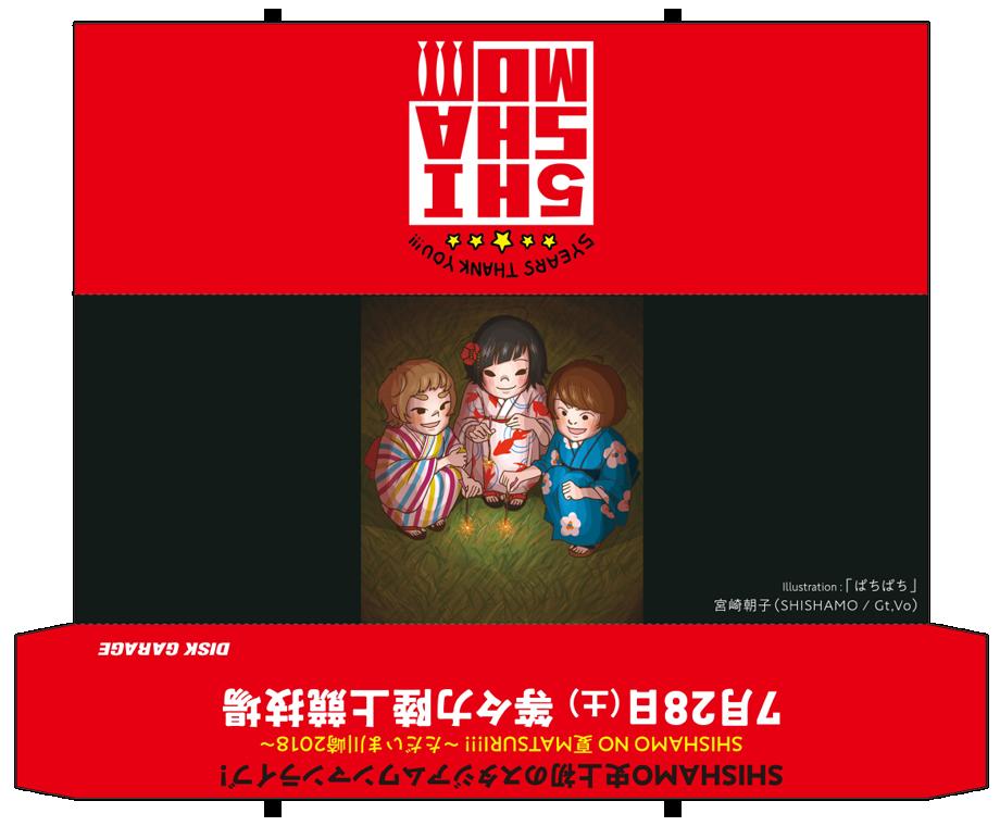 宮崎朝子(SHISHAMO/Gt,Vo)によるイラストのオリジナルチケット封筒
