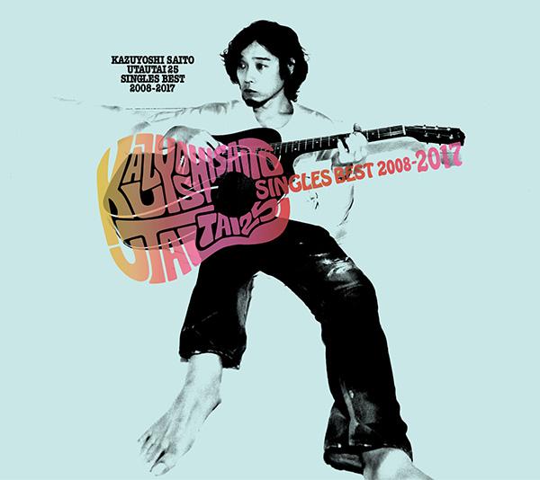 「歌うたい25 SINGLES BEST 2008~2017」