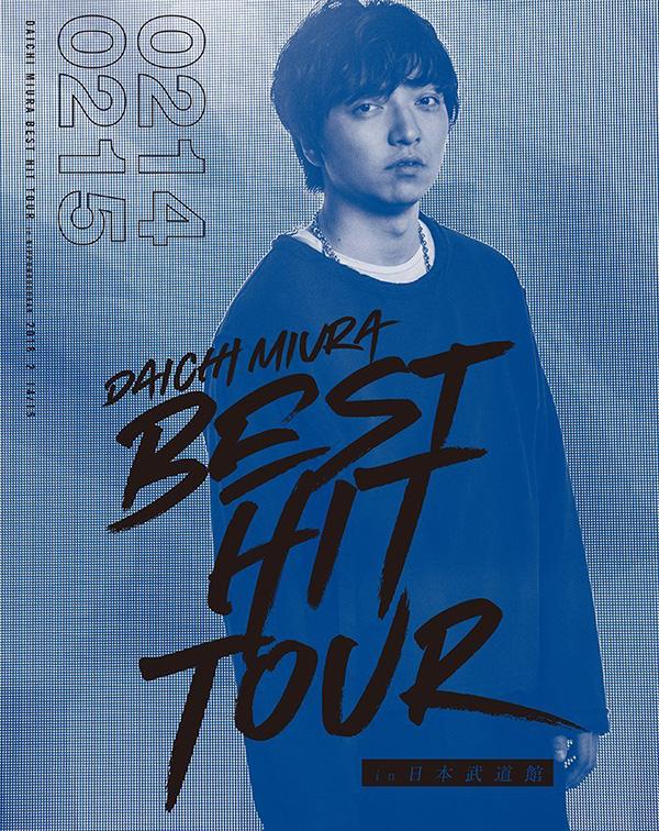 「DAICHI MIURA BEST HIT TOUR in 日本武道館」