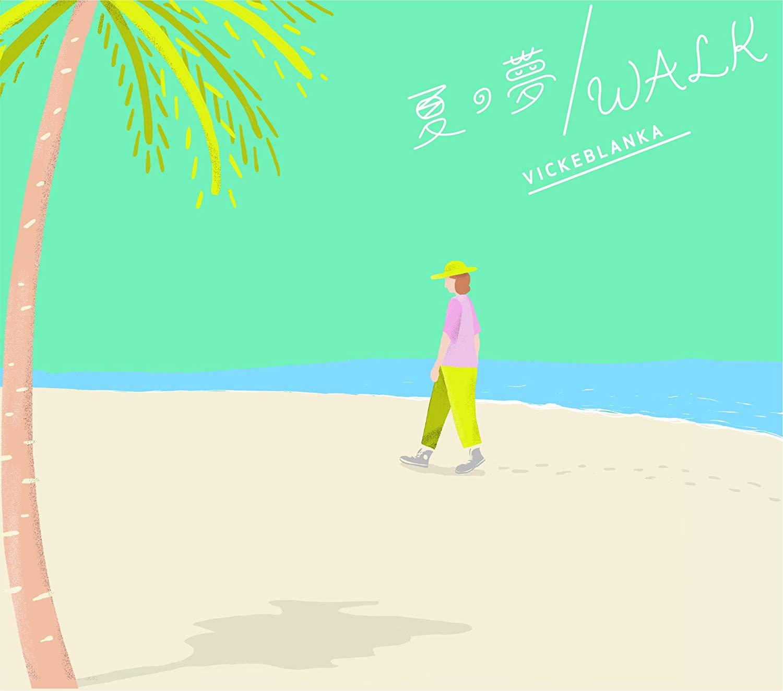 「夏の夢/WALK」