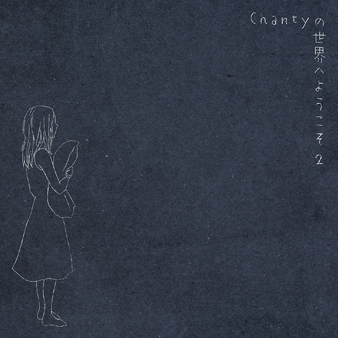 2nd FULL ALBUM「Chantyの世界へようこそ2」