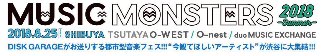 MUSIC MONSTERS -2018 summer- オフィシャルフォトレポート