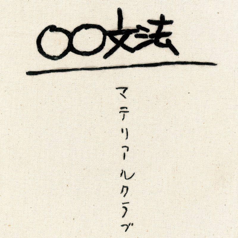 """""""00文法"""""""