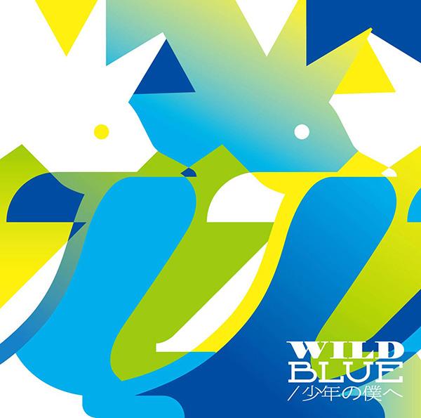 「WILD BLUE/少年の僕へ」