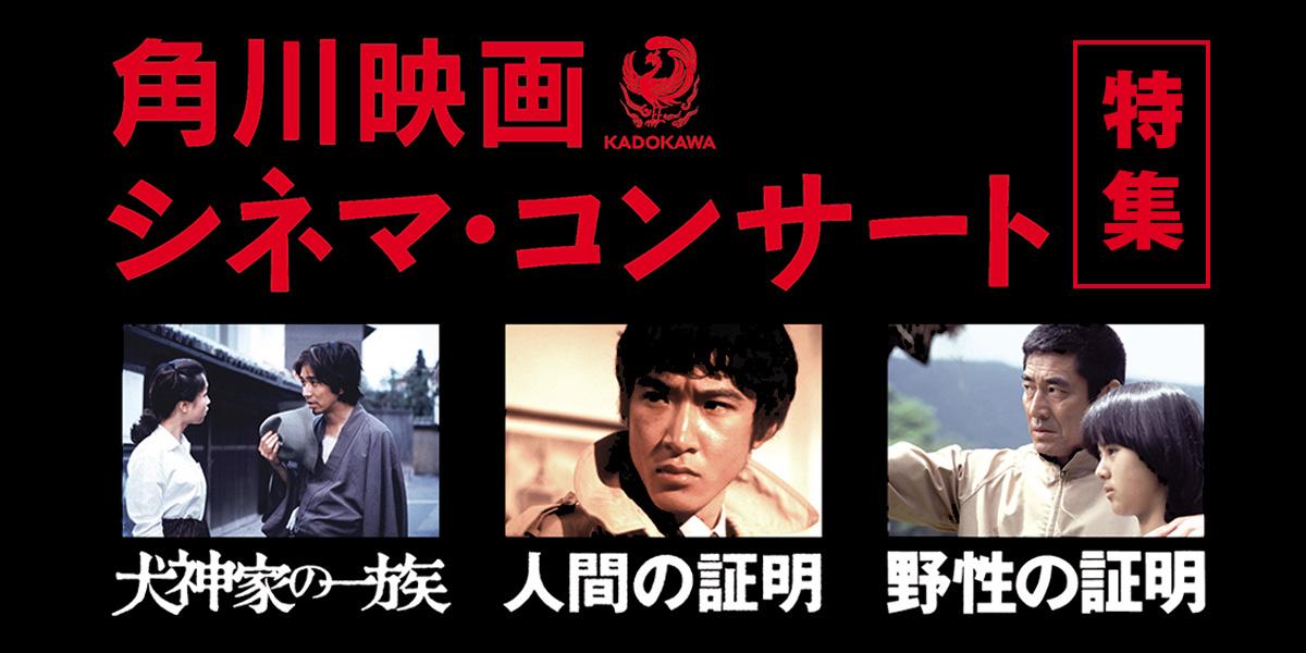 角川映画シネマ・コンサート特集
