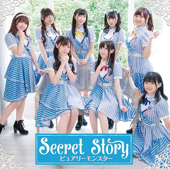 「Secret Story」