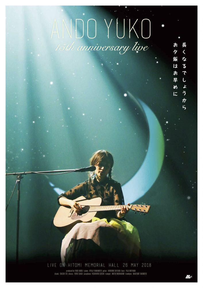 『15th Anniversary Live~長くなるでしょうからお夕飯はお早めに~』