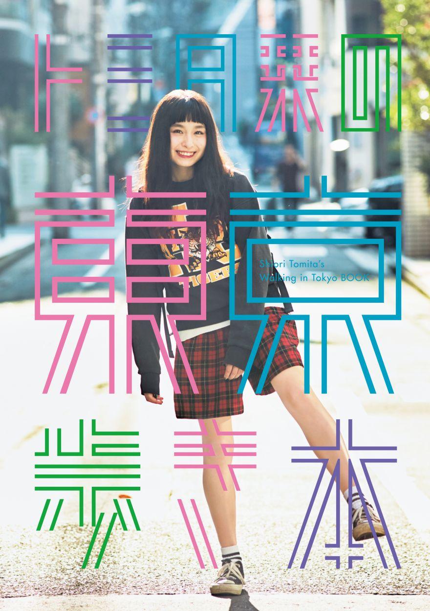「トミタ栞の東京歩き本」