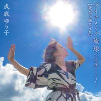 「ダイナミック琉球 ~応援バージョン~【歌おう踊ろう盤】 DVD付」