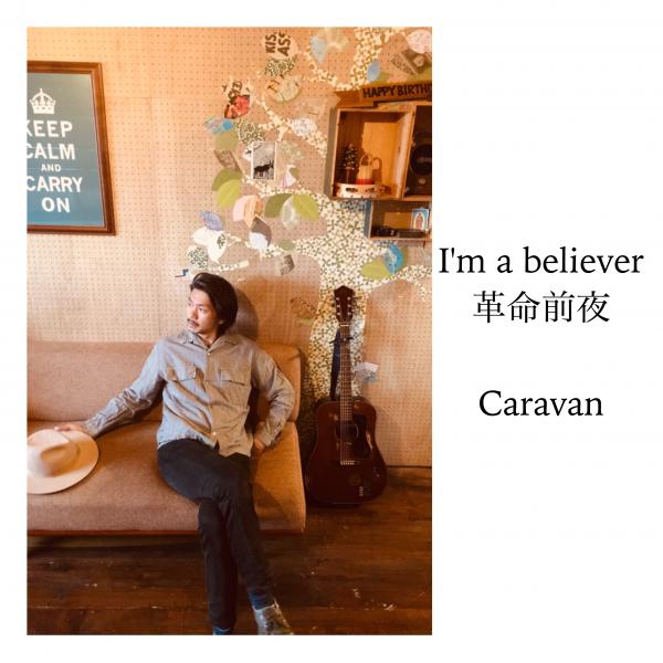 「I'm a Believer/革命前夜 」