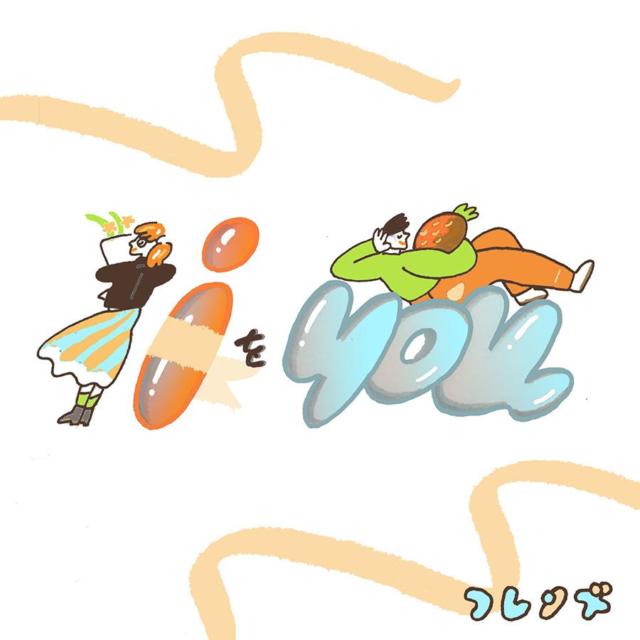 テレビ東京系ドラマ24『きのう何食べた?』エンディングテーマ<br>配信Single「iをyou」