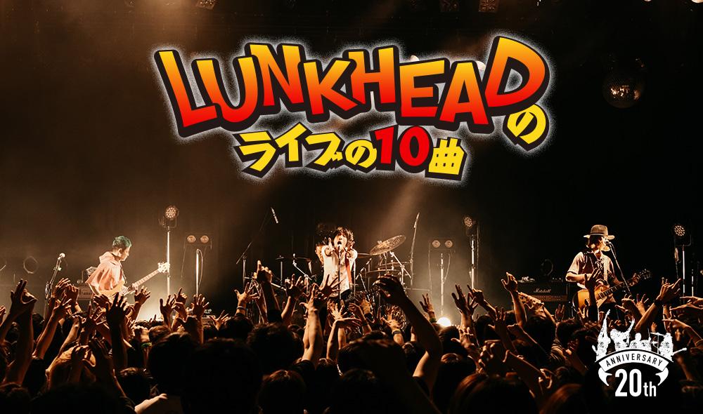 【LUNKHEADのライブの10曲】