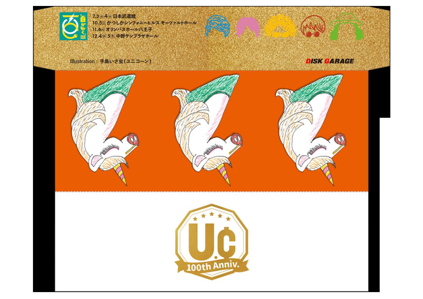 手島いさ虫(ユニコーン) がイラストを描きおろし!オリジナルチケット封筒