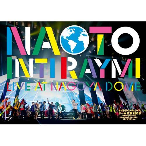 「ナオト・インティライミ ドーム公演2018~4万人でオマットゥリ!年の瀬、 みんなで、しゃっちほこ!@ナゴヤドーム~」