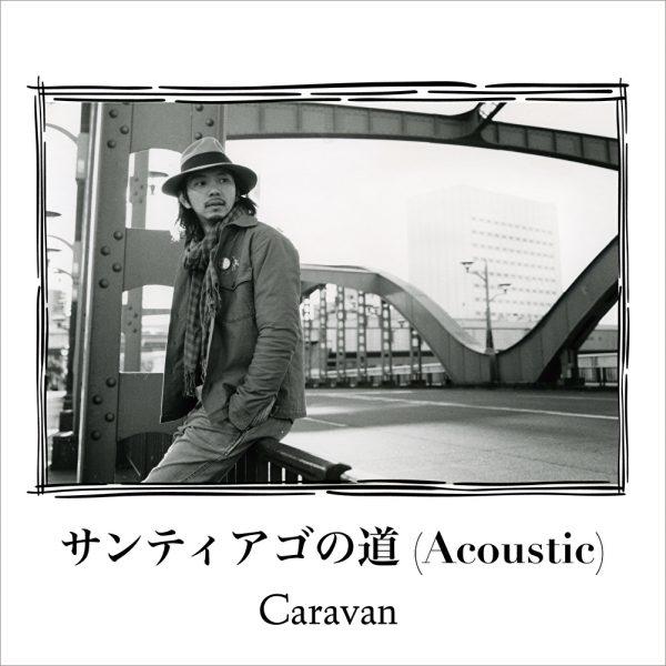 「サンティアゴの道 Acoustic」