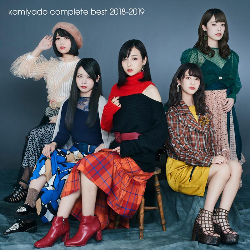 「kamiyado complete best 2014-2015/2016-2017/2018-2019」