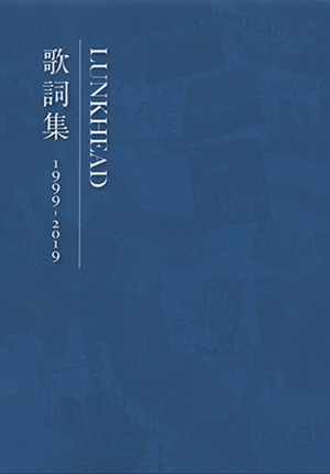LUNKHEAD歌詞集1999-2019
