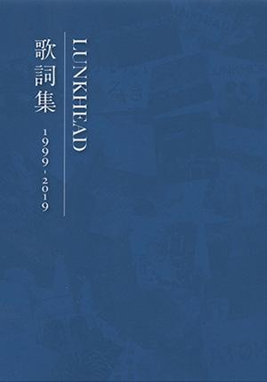 「LUNKHEAD歌詞集1999-2019」