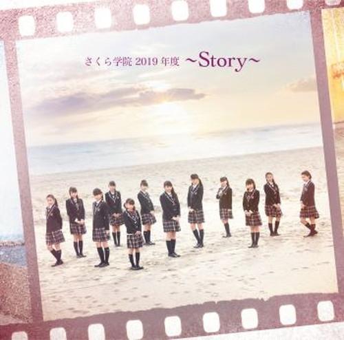 「さくら学院 2019年度 ~Story~」