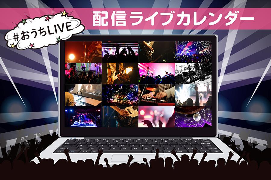#おうちLIVE オンラインライブ2020まとめ
