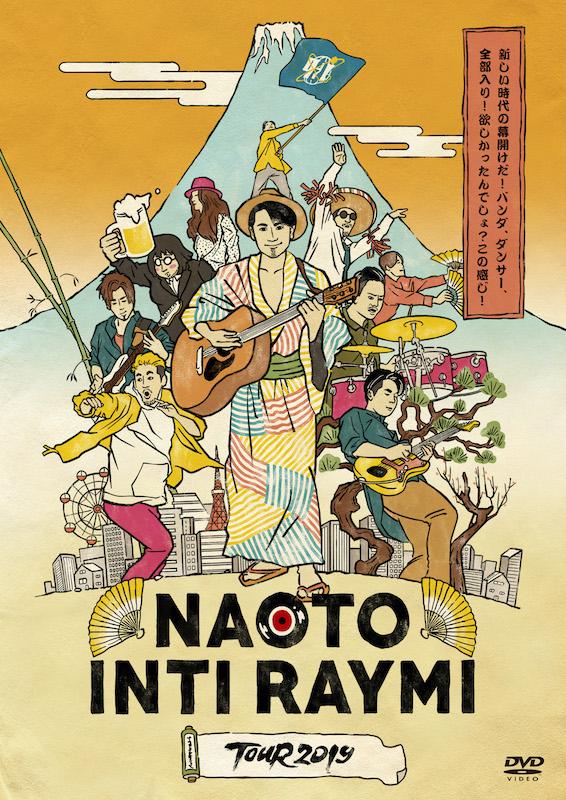 ナオト・インティライミ TOUR 2019 〜新しい時代の幕開けだ!バンダ、ダンサー、全部⼊り!欲しかったんでしょ?この感じ!〜
