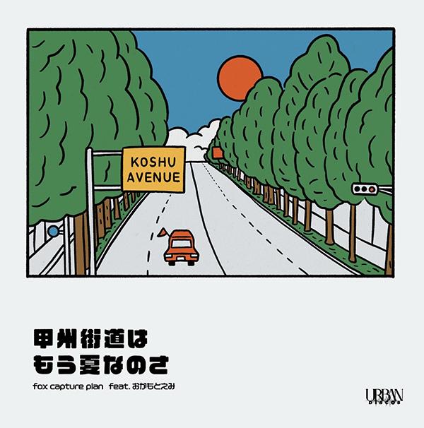 fox capture plan feat. おかもとえみ<br />「甲州街道はもう夏なのさ / やけにSUNSHINE」