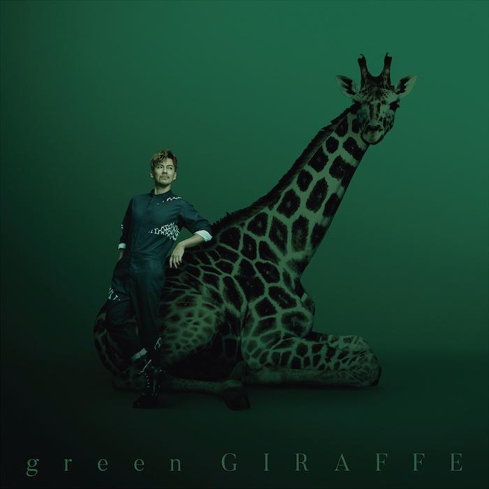 「green GIRAFFE」