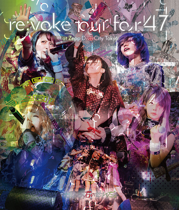 「ぜんぶ君のせいだ。re:voke tour for 47 at Zepp DiverCity TOKYO」