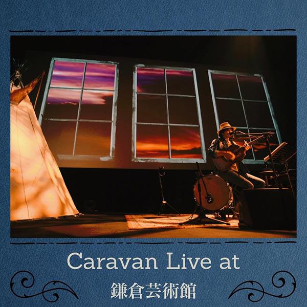 「Live at 鎌倉芸術館」
