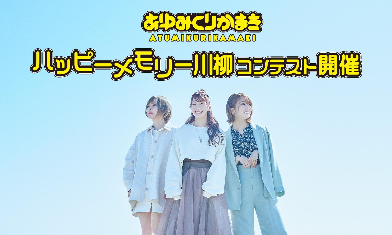 特別企画:あゆくま ハッピーメモリー川柳コンテスト