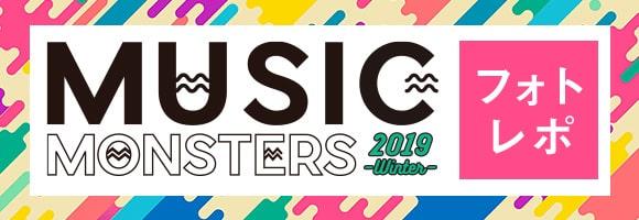 MUSIC MONSTERS -2019 winter- オフィシャルフォトレポート